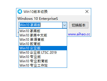 Windows-10-Edition-Switch-Program