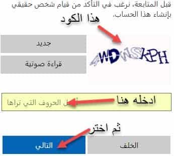 انشاء حساب هوتميل,عمل حساب هوتميل,هوتميل عربي,account-hotmail,hotmail