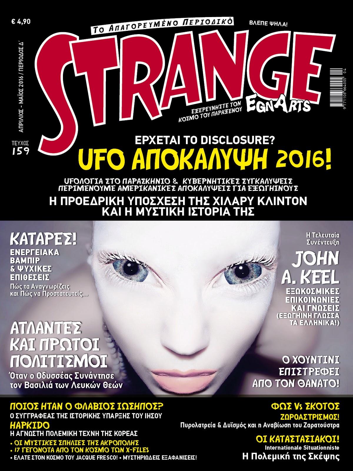 Το Νέο Τέυχος του Strange (159)!