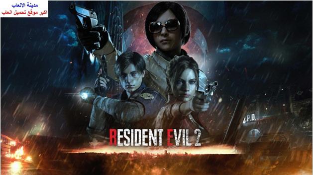 تحميل لعبة Resident Evil 2 ريزدنت إيفل 2 كاملة للكمبيوتر برابط مباشر ميديا فاير