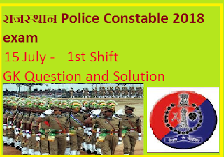 Rajasthan Police Constable 2018 exam question paper