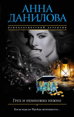 Анна Васильевна Данилова. Грех и немножко нежно
