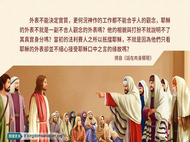 全能神|東方閃電|全能神教會|主耶穌受逼迫圖