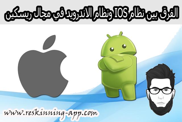 الفرق بين نظام IOS ونظام الاندرويد في مجال ريسكين