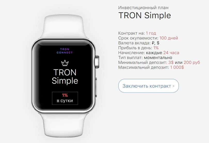 Инвестиционные планы Tron Connect