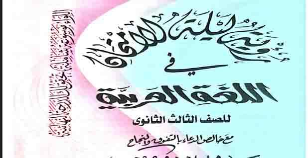 مراجعة ليلة الامتحان للصف الثالث الثانوي في مادة اللغة العربية الجزء الاول 2020