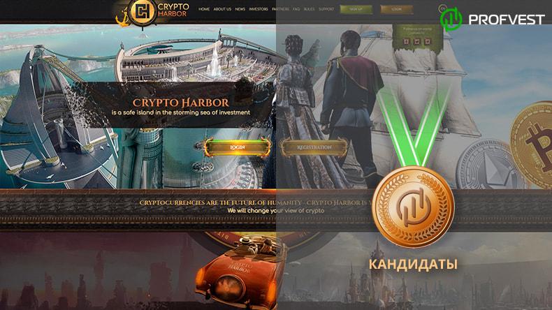 Повышение Crypto Harbor