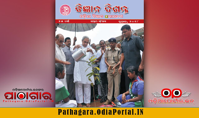 Bigyana Diganta [ବିଜ୍ଞାନ ଦିଗନ୍ତ] (July 2018 Issue) eMagazine - Download Free e-Book (HQ PDF)