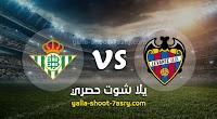 نتيجة مباراة ليفانتي وريال بيتيس اليوم الاحد بتاريخ 28-06-2020 الدوري الاسباني
