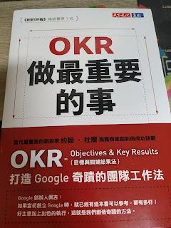 OKR 做最重要的事