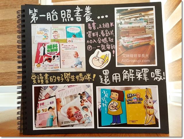 第一胎照書養-第二胎照豬養-懷孕教養書籍推薦