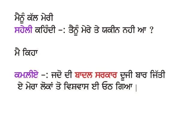 Funny Punjabi Girl Status For Whatsapp