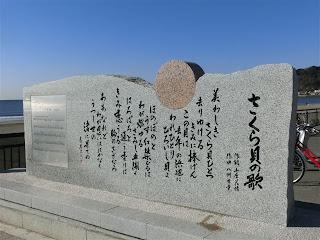 さくら貝の碑