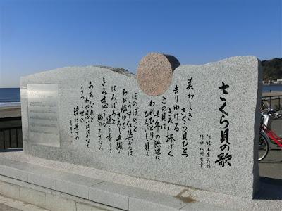 さくら貝の歌碑