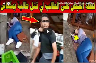 لحظة القبض على الشخص الذي قتل طالبة بمكناس (فيديو)