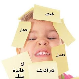 احذر من 10 كلمات تدمر نفسية الأبناء
