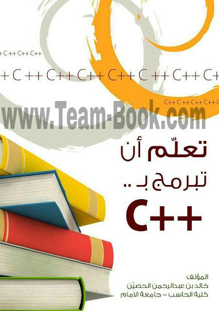تعلم أن تبرمج بلغة c++