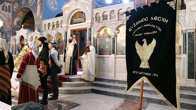 Τιμήθηκε στα Τρίκαλα η ημέρα μνήμης της Γενοκτονίας των Ελλήνων του Πόντου