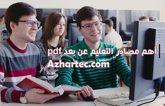 التعليم عن بعد pdf