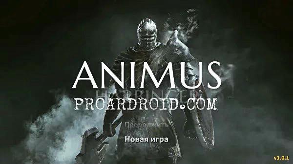 لعبة Animus – Harbinger Apk v1.0.6 كاملة للاندرويد (اخر اصدار) logo