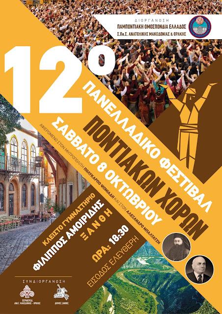 Αυτή είναι η αφίσα του 12ου Φεστιβάλ Ποντιακών Χορών