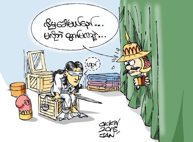 ကာတြန္း OKKW - မလိုေသးရင္ အသာေန