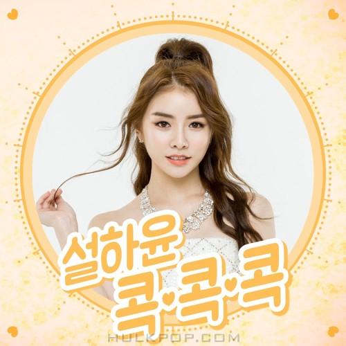 Seol HaYoon – 콕콕콕 – Single