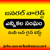 GK in telugu - Election commission of india