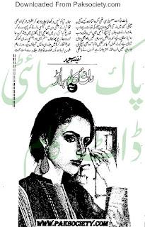 Raai ka pahar by Nafeesa Saeed