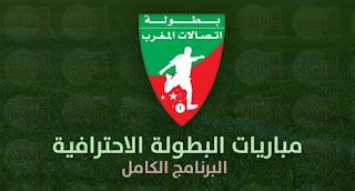 مشاهدة مباراة المغرب الفاسي والكوكب المراكشي بث مباشر يوتيوب موبايل اليوم