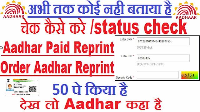 Aadhar Reprint Status Check