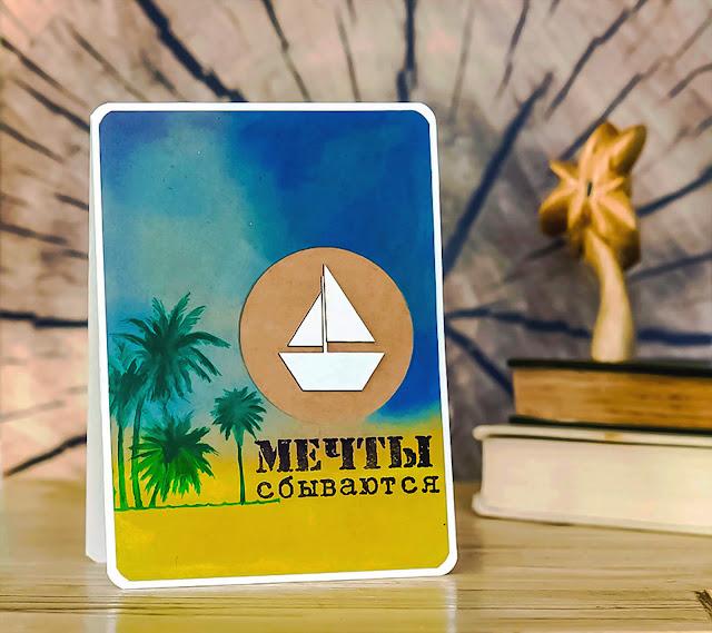 открытка с корабликом. парусник, тропики, clean and simple, sea