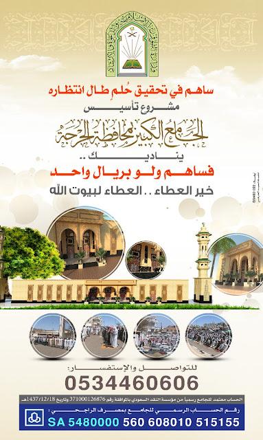 بناء الجامع الكبير، محافظة الحرجة، كود Html، لأصحاب المواقع، المدونات