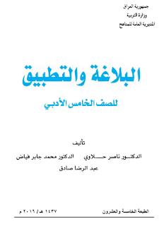 كتاب البلاغة والتطبيق للصف الخامس الأدبي 2016