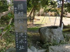 頼朝公手洗水(三島市・右内神社)