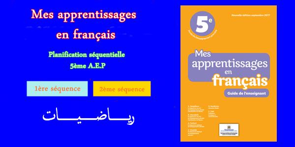 التوزيع المجالي للرياضيات والفرنسية للمستوى الخامس وفق دليل  mes apprentissages