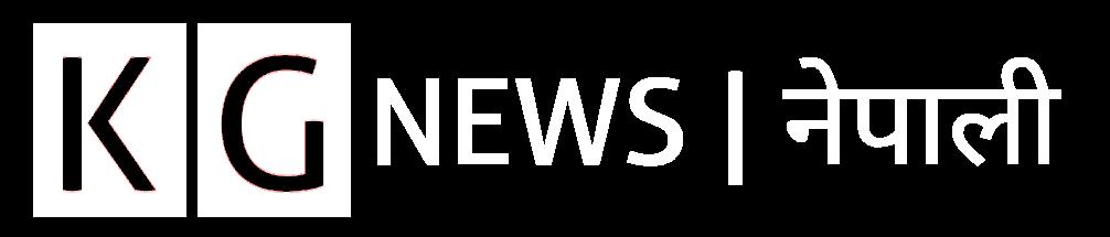 KG News (Nepali)