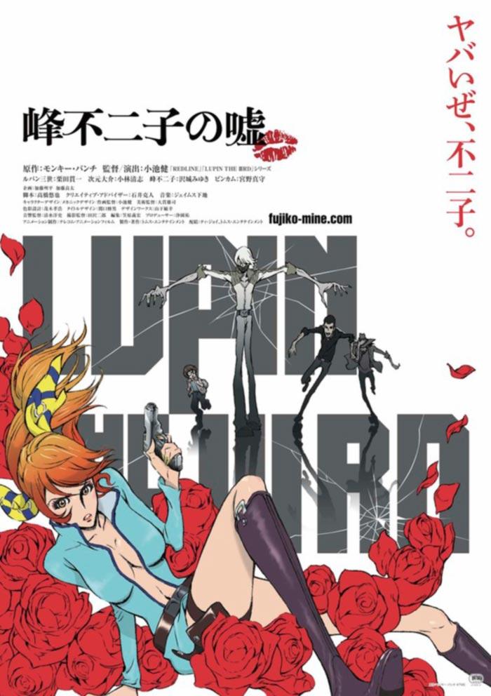 Lupin III: La mentira de Fujiko Mine (Lupin III: Mine Fujiko no Uso) poster