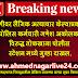 पालकमंत्री राम शिंदेंच्या सुरक्षारक्षकाने केला तरूणीवर लैंगीक अत्याचार.