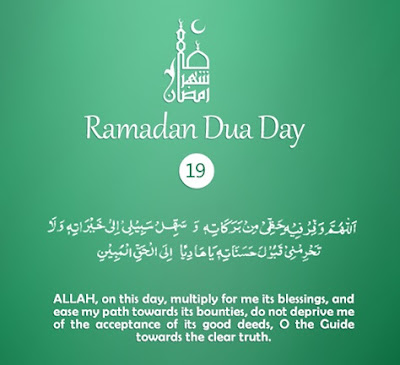 Guidance Towards Clear Truth [Daily Supplications for 30 Days of Ramadan] Dua Nineteenth Day of Ramadan 2018 (Ramzan 2018)=Guidance Towards Clear Truth