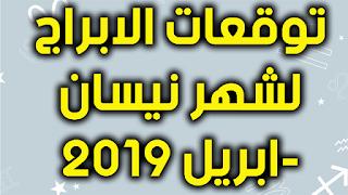توقعات الابراج لشهر نيسان-ابريل 2019
