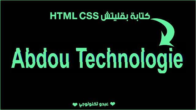 كيفية الكتابة ب القليتش | HTML CSS
