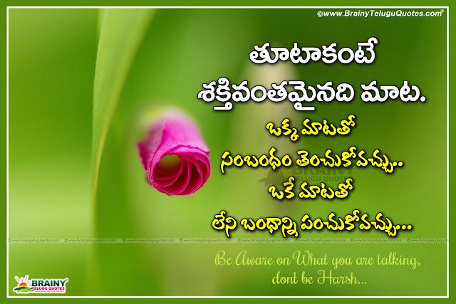Here is Telugu Quotations on inspiration,Best Telugu sms,Latest telugu life quotes, Beautiful telugu life quotes with hd wallpapers,Best inspirational quotes in telugu, Inspiring telugu quotes. Nice top motivational quotes in telugu, Trending online telugu life quotes with images,Best inspirational sms in telugu, inspiring thoughts in Telugu, inspiring thoughts about life in telugu, Best inspirational Whatsapp status in telugu, Inspirational whatsapp status with hdwallpapers, Best inspiring thoughts in telugu,Free Wallpapers with telugu quotes.