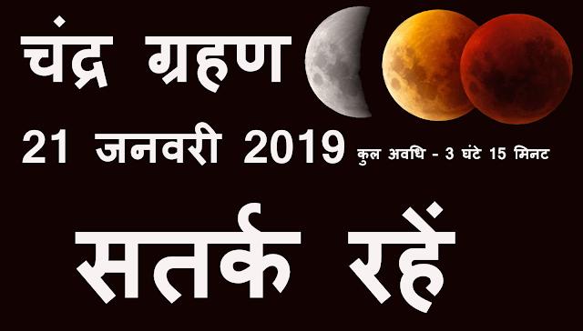 Chandra Grahan 2019 |  चन्द्र ग्रहण 2019