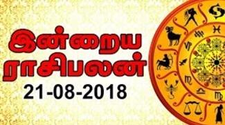 Indraya Rasi Palan 21-08-2018 IBC Tamil Tv