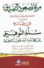 Taufiq pdf sullamut terjemah