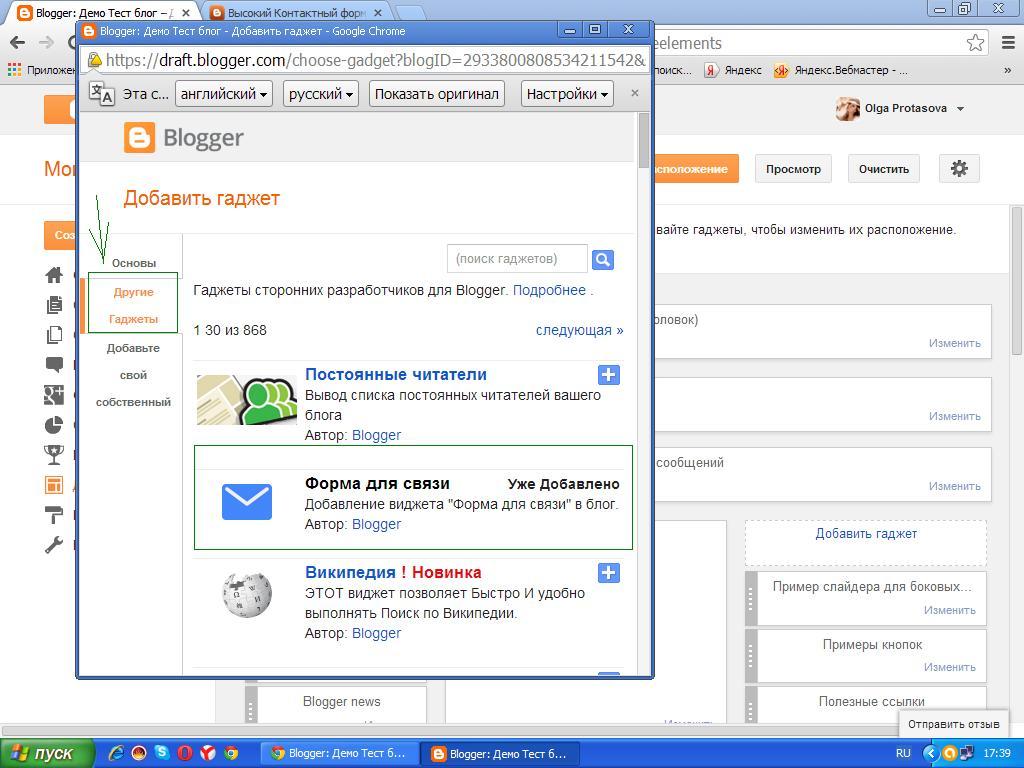 Как добавить родной гаджет Форма для связи Google в блог