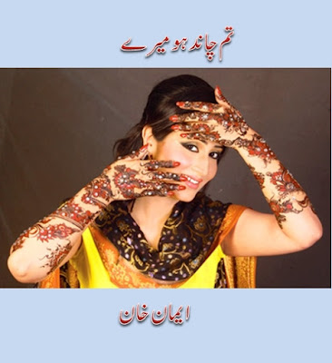 Tum chand ho mere novel pdf by Eman Khan