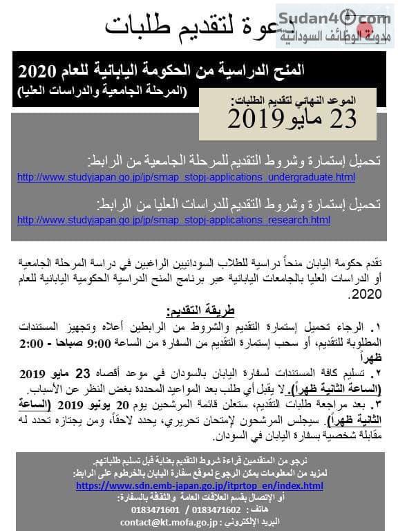 التقديم للمنح الدراسية من الحكومة اليابانية للسودانيين للعام 2020 المرحلة الجامعية والدرسات العليا
