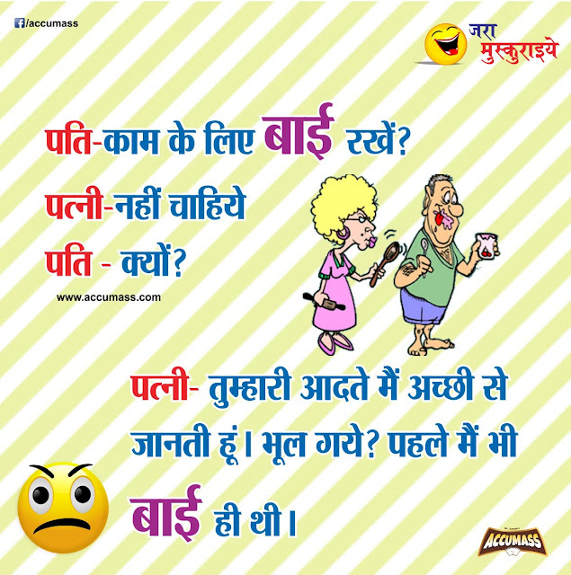 Best Hindi Jokes - हिंदी चुटकुले